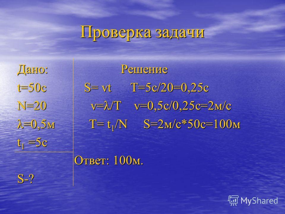 Решите задачу На озере в безветренную погоду с лодки бросили тяжёлый якорь. От места бросания якоря пошли волны. Человек, стоящий на берегу, заметил, что волна дошла до него через 50 с, расстояние между соседними горбами волн 0,5 м, а за 5 с было 20