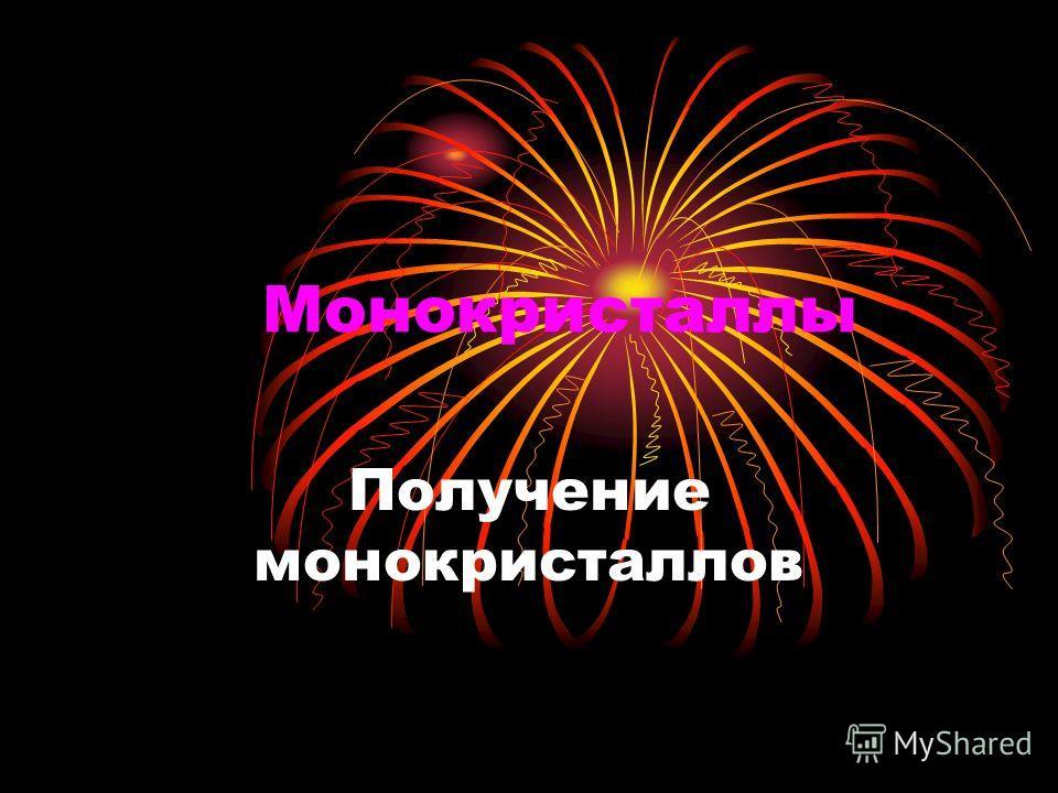 Монокристаллы Получение монокристаллов