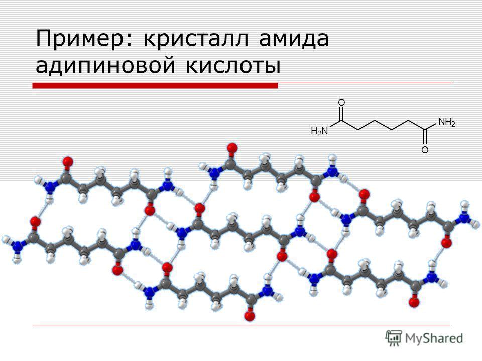 Пример: кристалл амида адипиновой кислоты H 2 N O O NH 2