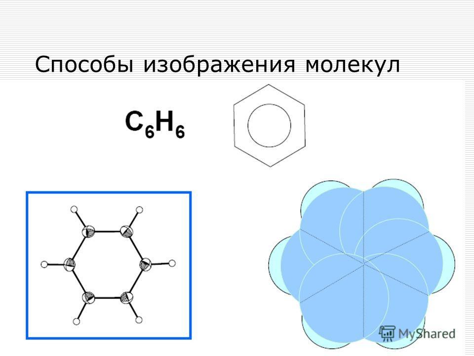 Способы изображения молекул