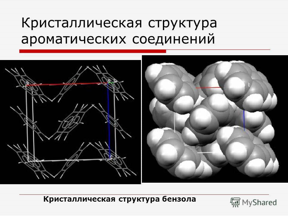 Кристаллическая структура ароматических соединений Кристаллическая структура бензола