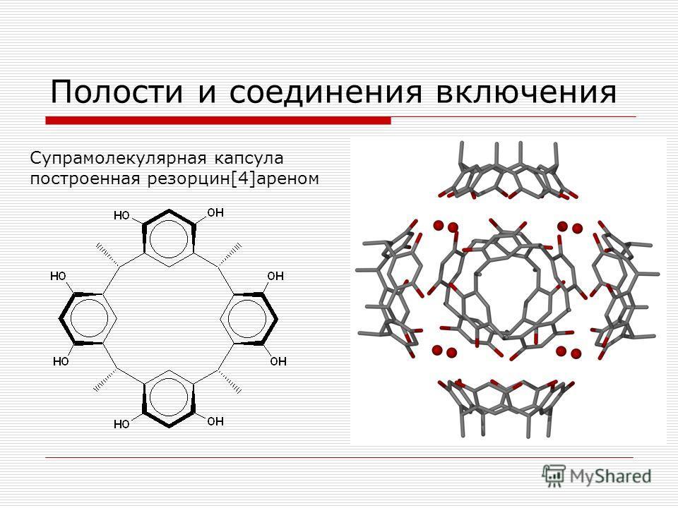 Полости и соединения включения Супрамолекулярная капсула построенная резорцин[4]аренам