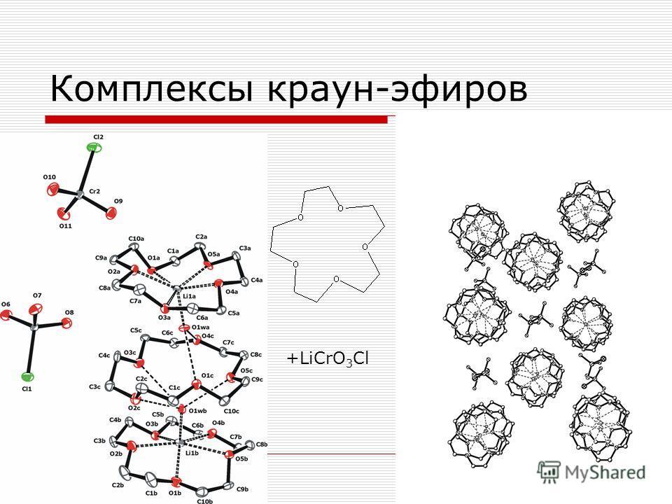 Комплексы краун-эфиров +LiCrO 3 Cl