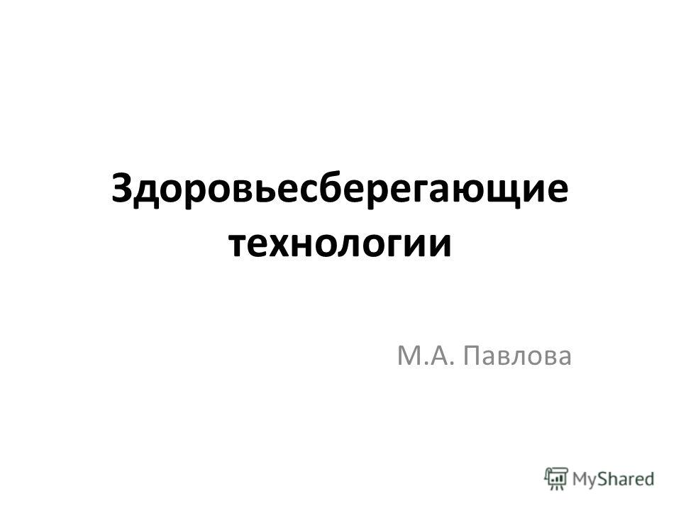 Здоровьесберегающие технологии М.А. Павлова