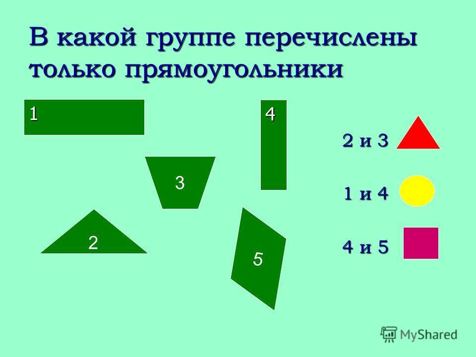 Квадрат – это… фигура, у которой четыре угла прямоугольник, у которого все стороны равны четырёхугольник, у которого все углы прямые