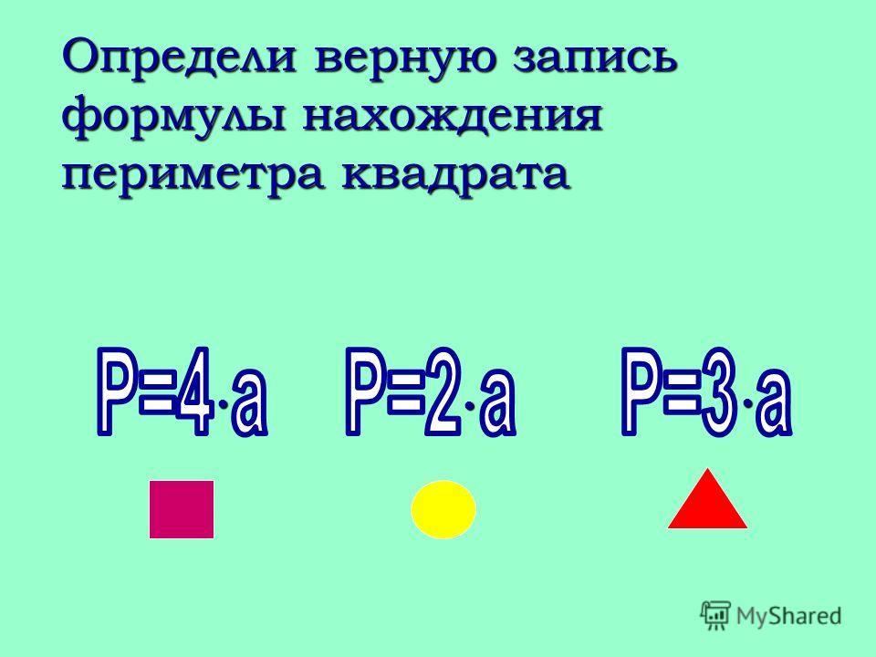 В какой группе перечислены только прямоугольники 2 и 3 1 и 4 4 и 5 1 4 2 3 5