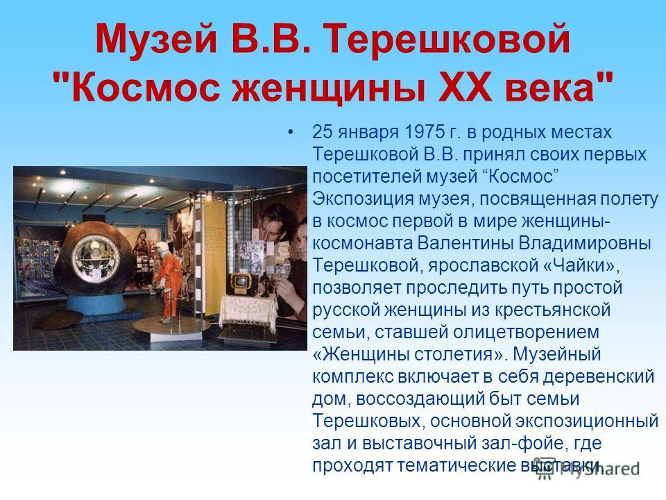 Музей В.В. Терешковой