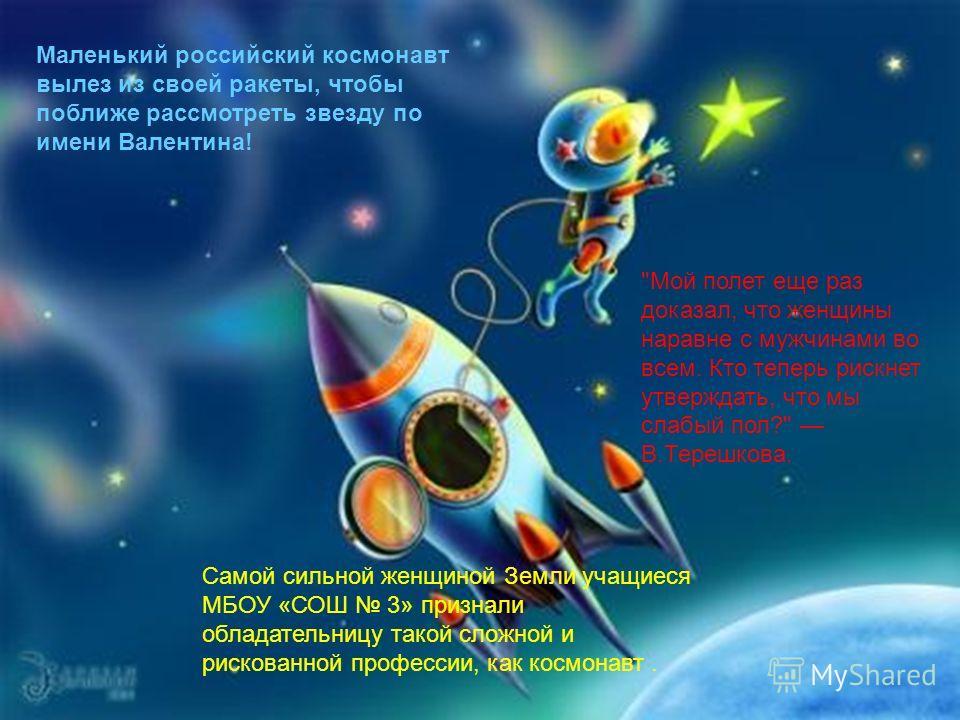 Маленький российский космонавт вылез из своей ракеты, чтобы поближе рассмотреть звезду по имени Валентина!