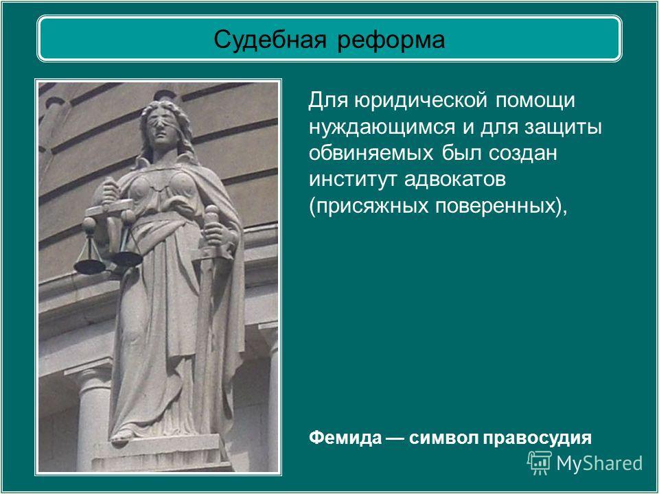 Фемида символ правосудия Для юридической помощи нуждающимся и для защиты обвиняемых был создан институт адвокатов (присяжных поверенных),