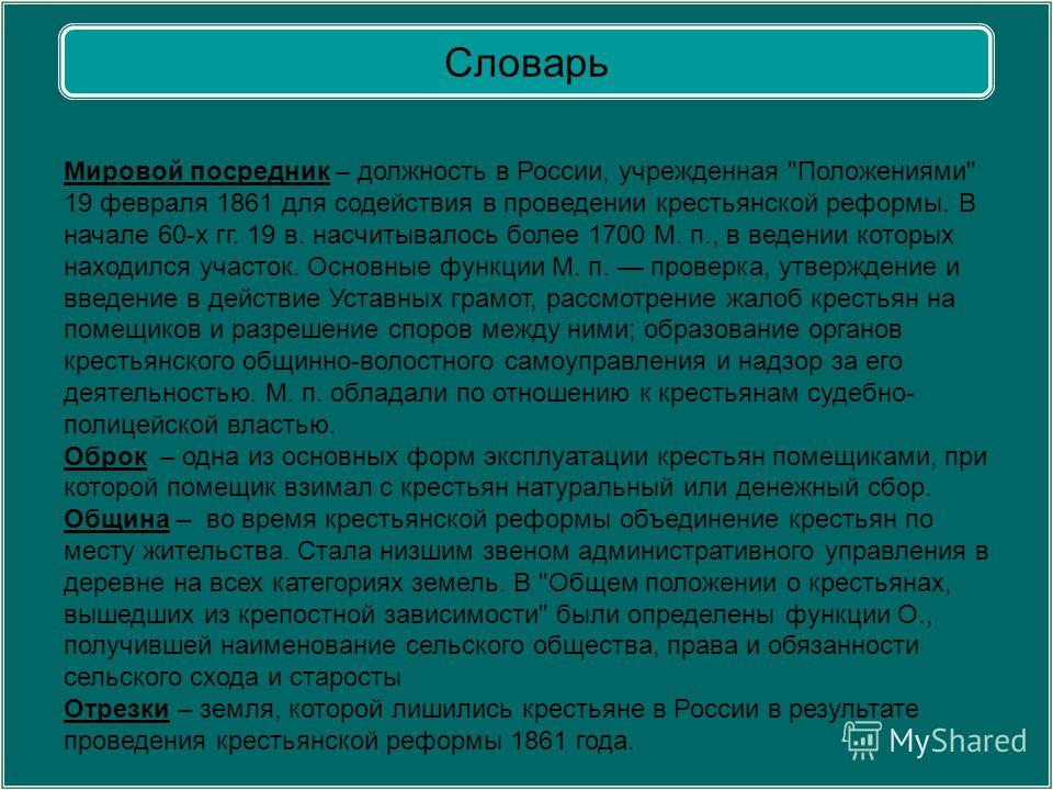 Словарь Мировой посредник – должность в России, учрежденная