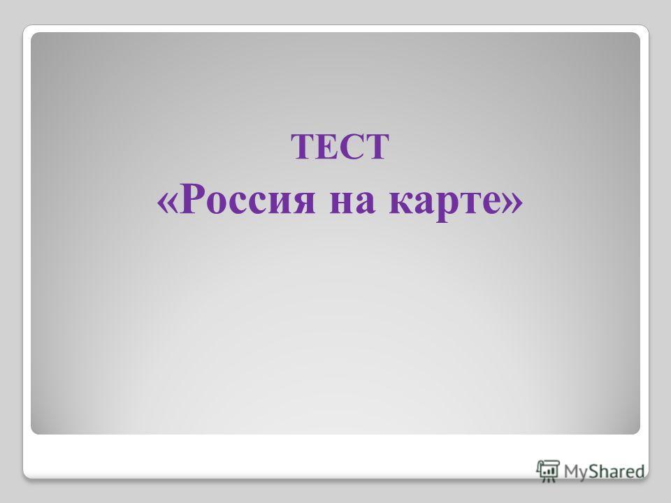 ТЕСТ «Россия на карте»