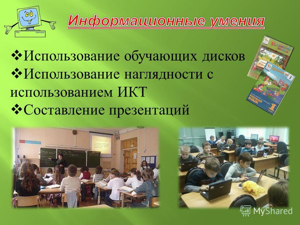Использование обучающих дисков Использование наглядности с использованием ИКТ Составление презентаций