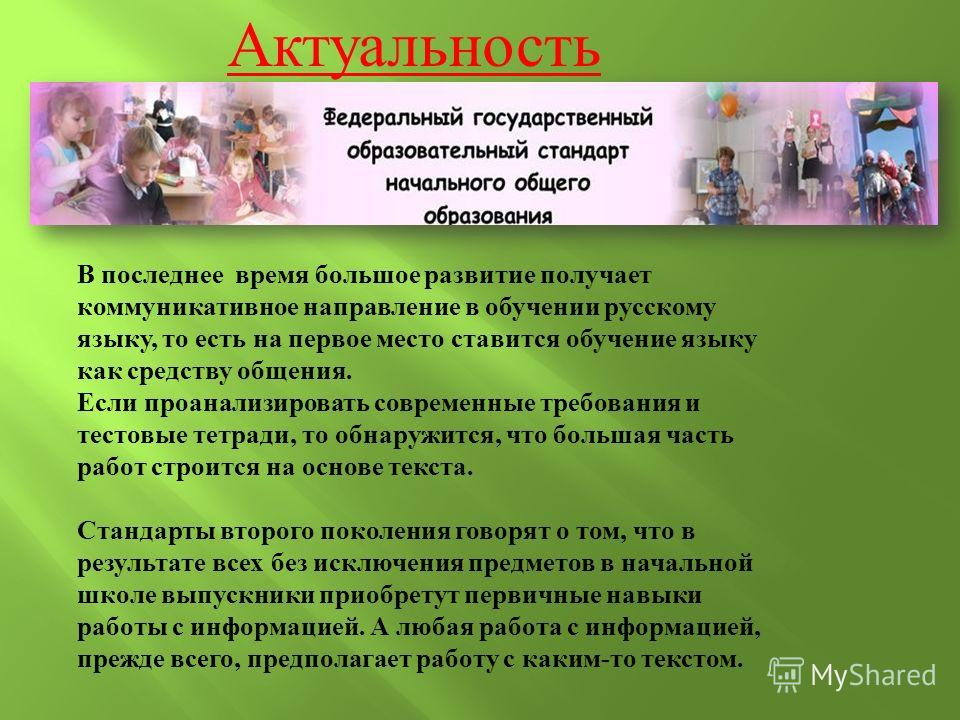 Актуальность В последнее время большое развитие получает коммуникативное направление в обучении русскому языку, то есть на первое место ставится обучение языку как средству общения. Если проанализировать современные требования и тестовые тетради, то