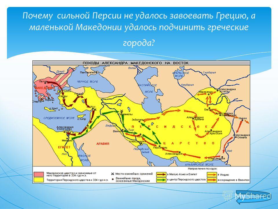 Почему сильной Персии не удалось завоевать Грецию, а маленькой Македонии удалось подчинить греческие города?