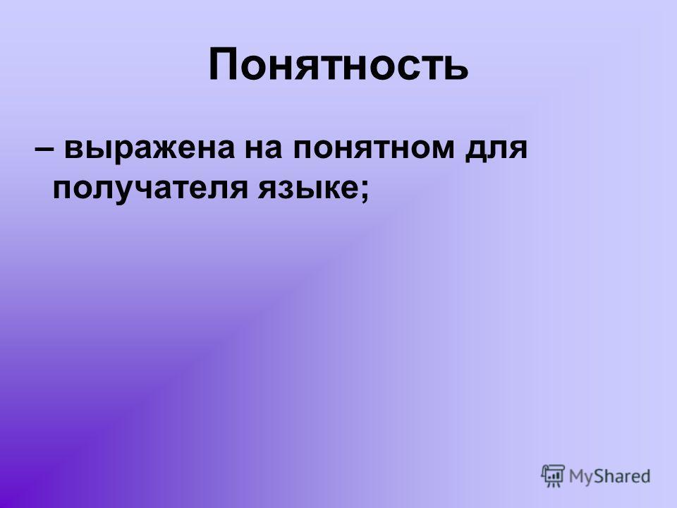 – выражена на понятном для получателя языке; Понятность