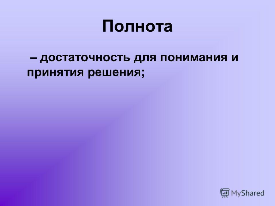 Полнота – достаточность для понимания и принятия решения;