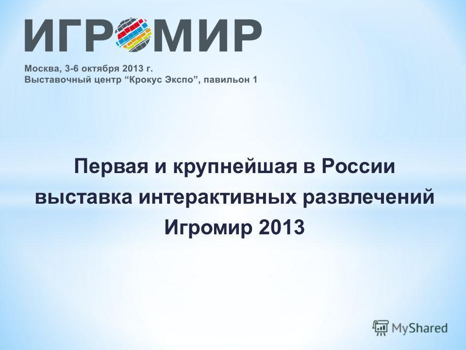 Первая и крупнейшая в России выставка интерактивных развлечений Игромир 2013