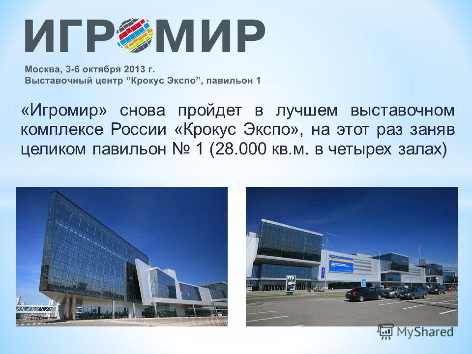 «Игромир» снова пройдет в лучшем выставочном комплексе России «Крокус Экспо», на этот раз заняв целиком павильон 1 (28.000 кв.м. в четырех залах)