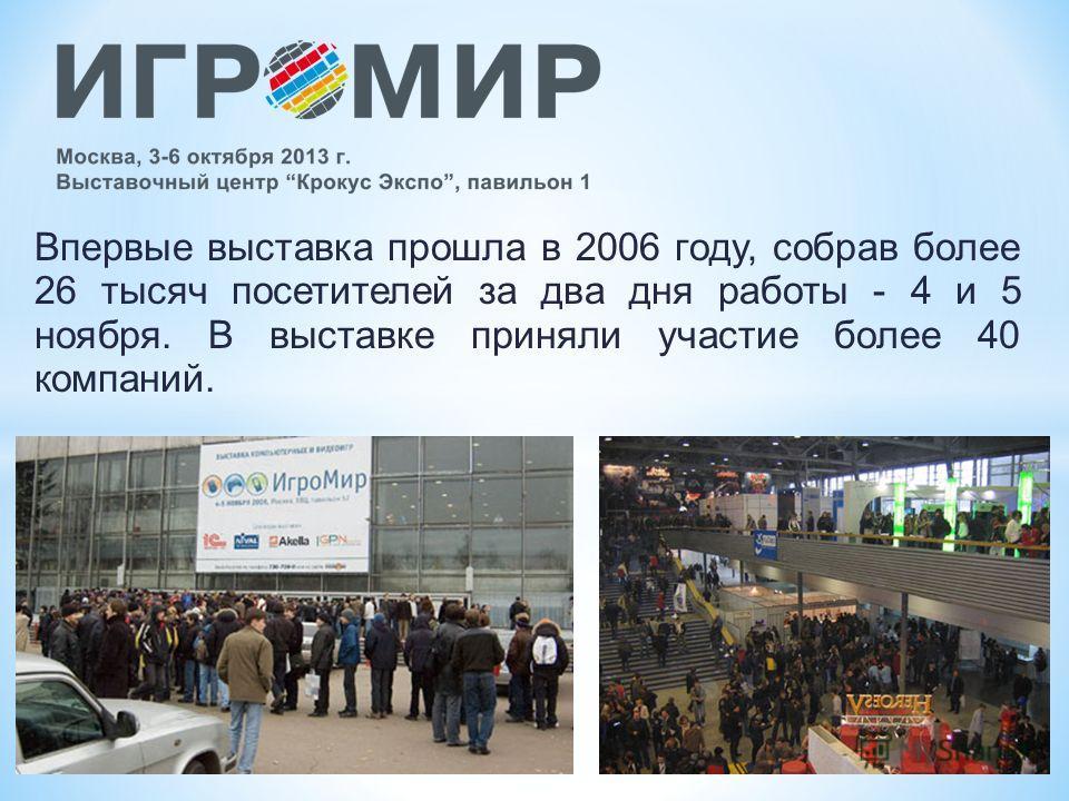 Впервые выставка прошла в 2006 году, собрав более 26 тысяч посетителей за два дня работы - 4 и 5 ноября. В выставке приняли участие более 40 компаний.