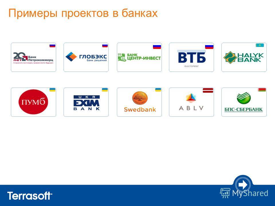 Примеры проектов в банках