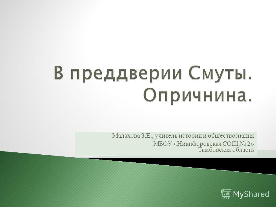 Малахова З.Е., учитель истории и обществознания МБОУ «Никифоровская СОШ 2» Тамбовская область