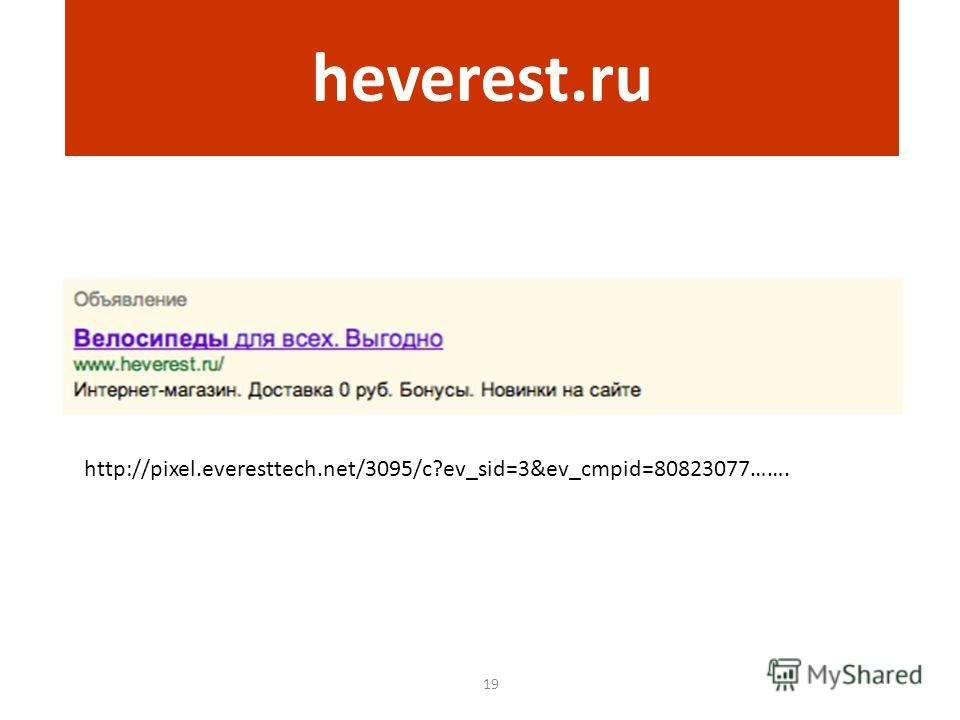 19 http://pixel.everesttech.net/3095/c?ev_sid=3&ev_cmpid=80823077……. heverest.ru