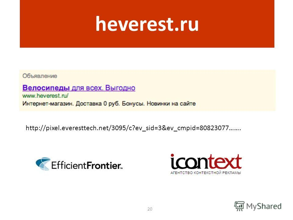 20 heverest.ru http://pixel.everesttech.net/3095/c?ev_sid=3&ev_cmpid=80823077…….