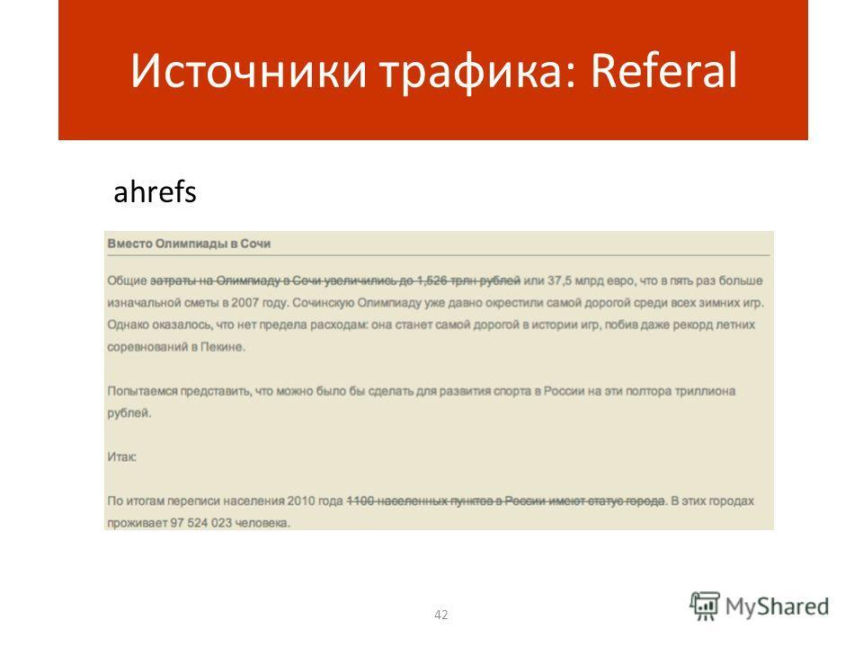 42 Источники трафика: Referal ahrefs