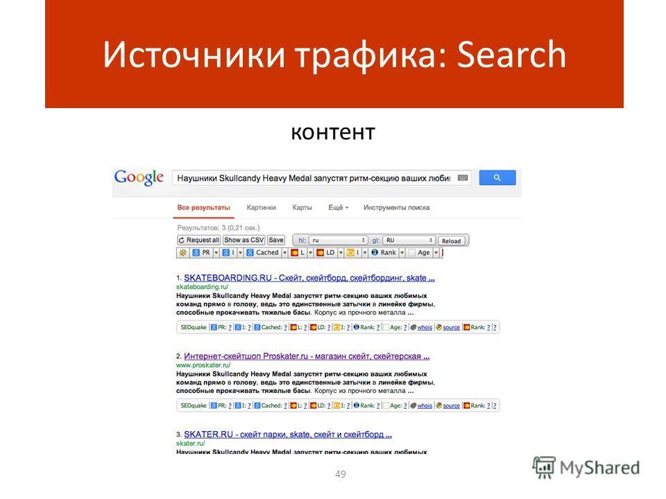 контент 49 Источники трафика: Search