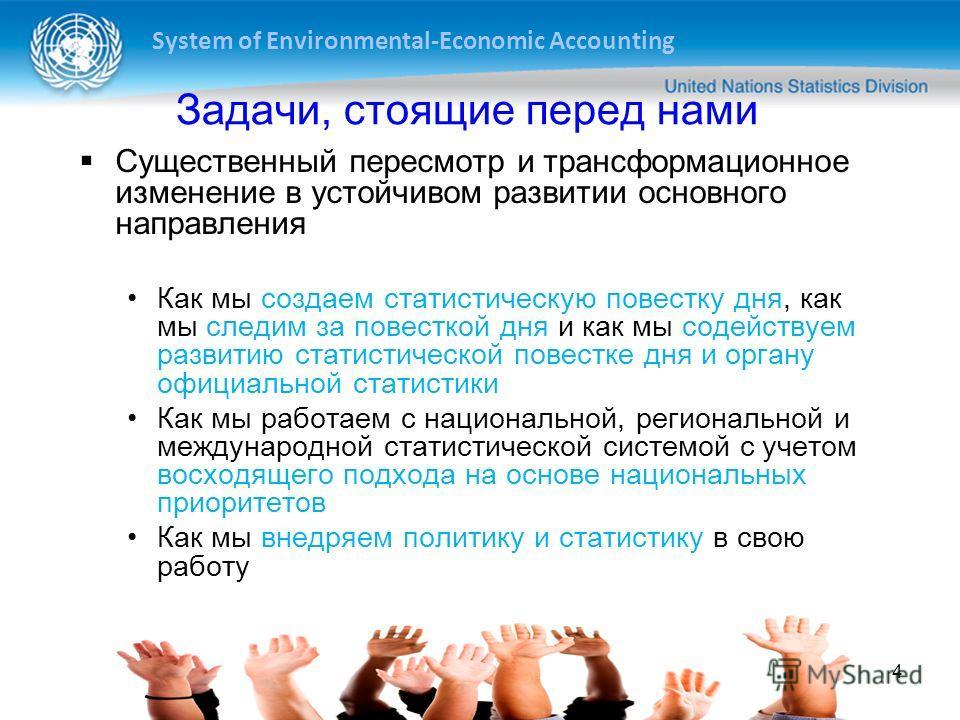 System of Environmental-Economic Accounting 4 Задачи, стоящие перед нами Существенный пересмотр и трансформационное изменение в устойчивом развитии основного направления Как мы создаем статистическую повестку дня, как мы следим за повесткой дня и как