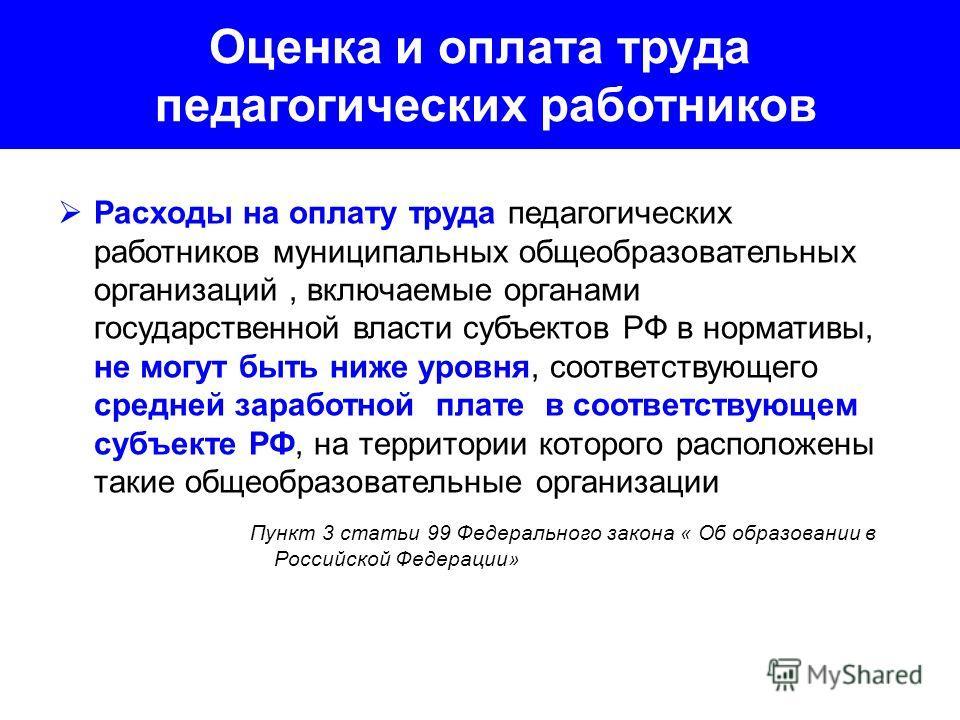 Оценка и оплата труда педагогических работников Расходы на оплату труда педагогических работников муниципальных общеобразовательных организаций, включаемые органами государственной власти субъектов РФ в нормативы, не могут быть ниже уровня, соответст
