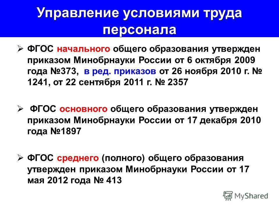 Управление условиями труда персонала ФГОС начального общего образования утвержден приказом Минобрнауки России от 6 октября 2009 года 373, в ред. приказов от 26 ноября 2010 г. 1241, от 22 сентября 2011 г. 2357 ФГОС основного общего образования утвержд