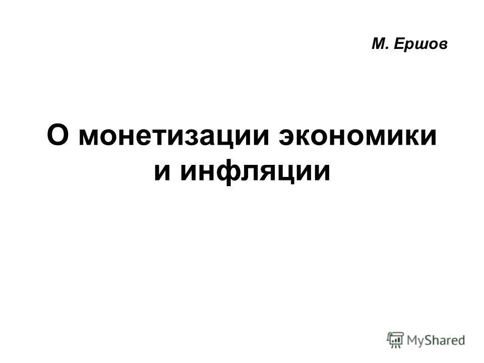 О монетизации экономики и инфляции М. Ершов