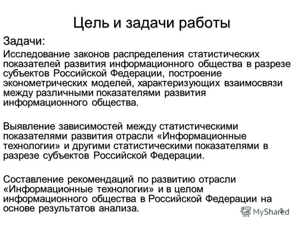 Презентация на тему Магистерская диссертация на тему  3 3