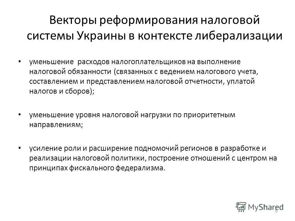Векторы реформирования налоговой системы Украины в контексте либерализации уменьшение расходов налогоплательщиков на выполнение налоговой обязанности (связанных с ведением налогового учета, составлением и представлением налоговой отчетности, уплатой