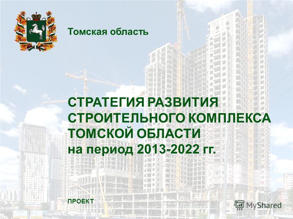 Прогнозы социально -экономического развития Российской Федерации