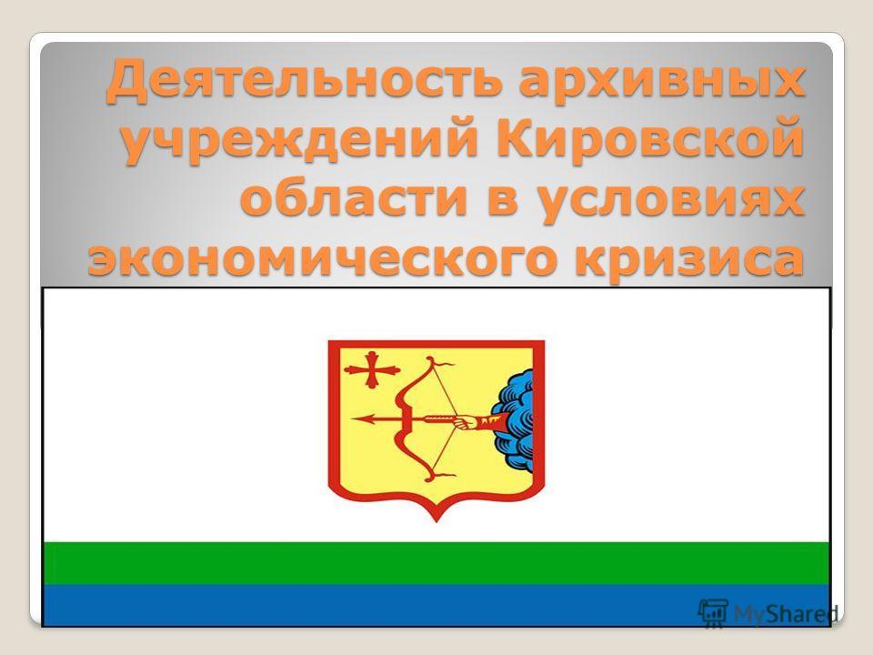 Деятельность архивных учреждений Кировской области в условиях экономического кризиса