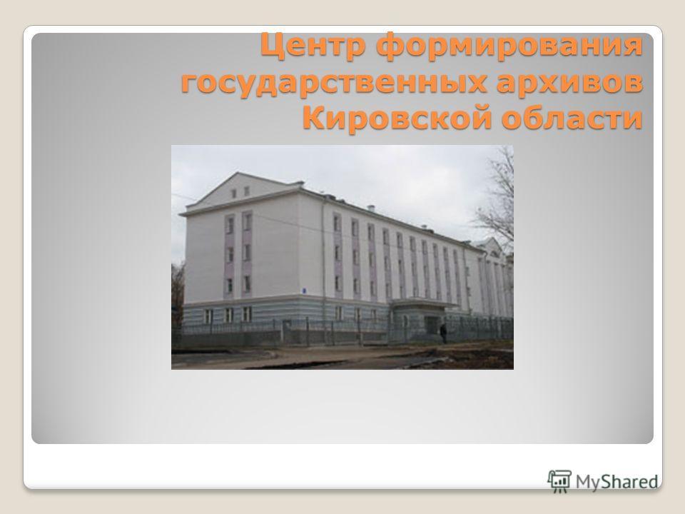 Центр формирования государственных архивов Кировской области