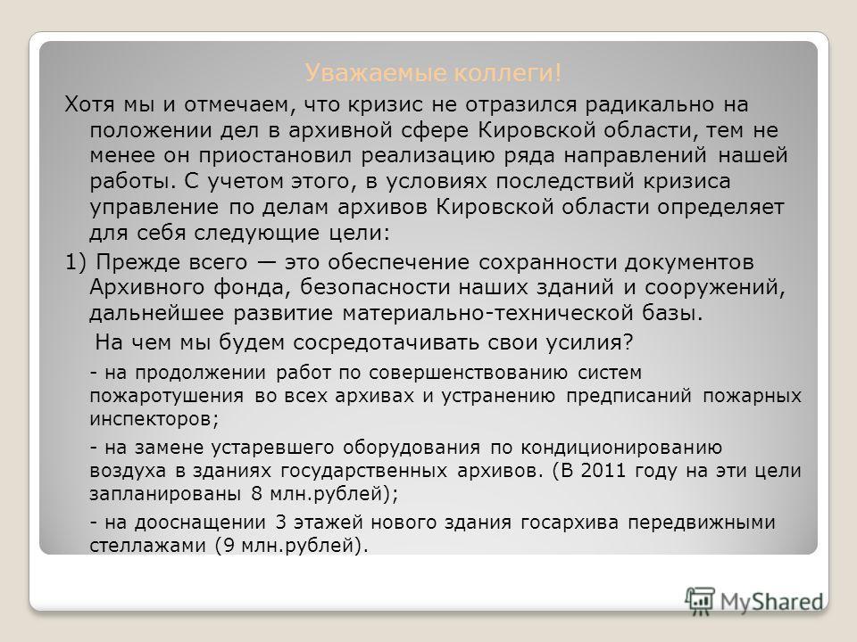 Уважаемые коллеги! Хотя мы и отмечаем, что кризис не отразился радикально на положении дел в архивной сфере Кировской области, тем не менее он приостановил реализацию ряда направлений нашей работы. С учетом этого, в условиях последствий кризиса управ
