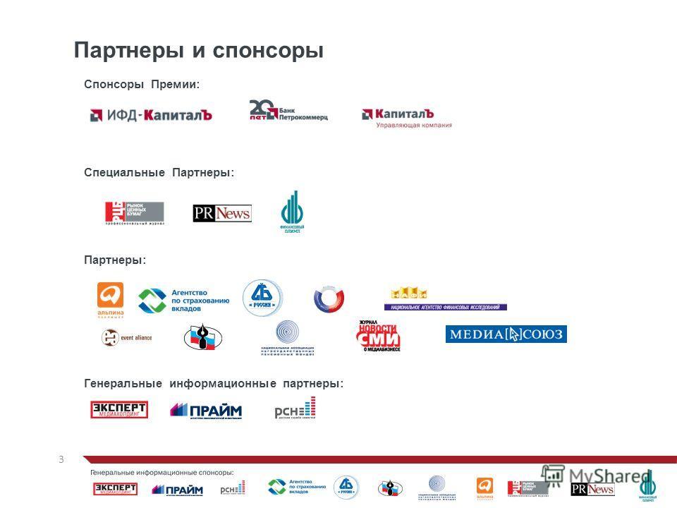 Партнеры и спонсоры Спонсоры Премии: Специальные Партнеры: Партнеры: Генеральные информационные партнеры: 3
