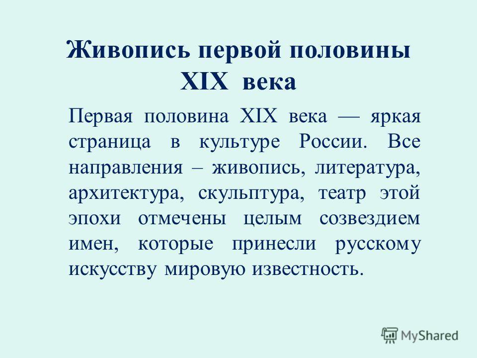 Презентация на тему Живопись первой половины xix века Первая  1 Живопись первой половины xix века