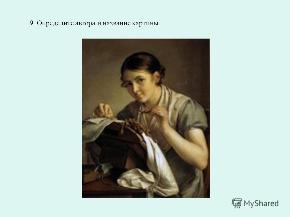 9. Определите автора и название картины