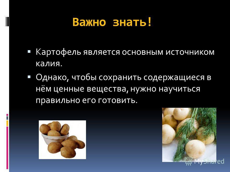 Важно знать! Картофель является основным источником калия. Однако, чтобы сохранить содержащиеся в нём ценные вещества, нужно научиться правильно его готовить.