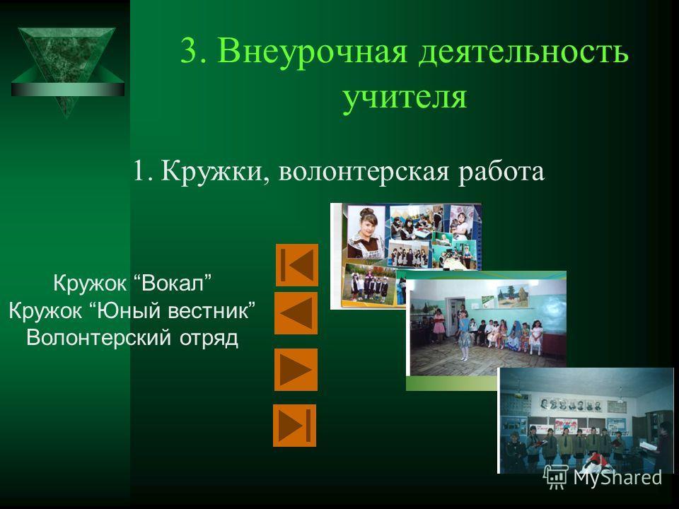 2. Достижения учеников 1. Динамика успеваемости и качества знаний учащихся :