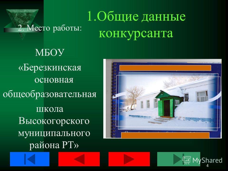 3 1. Общие данные конкурсанта 1.Фамилия, имя, отчество: Ибрагимова Гульнар Ильсуровна