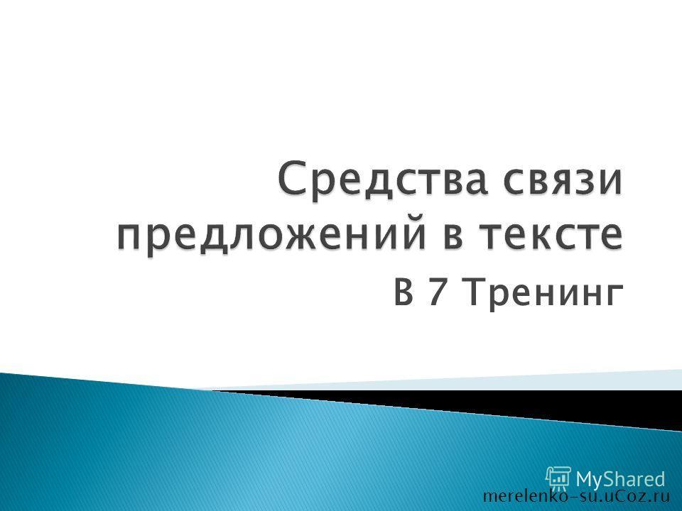 В 7 Тренинг merelenko-su.uCoz.ru