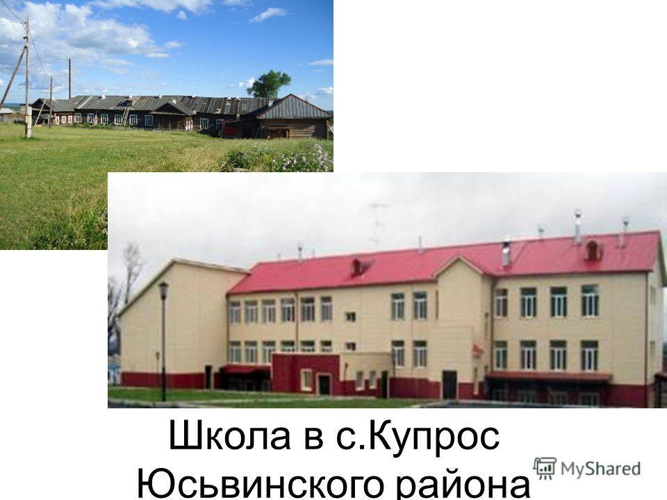 Школа в с.Купрос Юсьвинского района