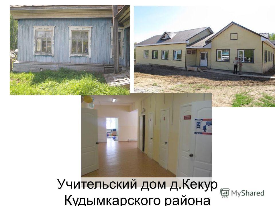 Учительский дом д.Кекур Кудымкарского района