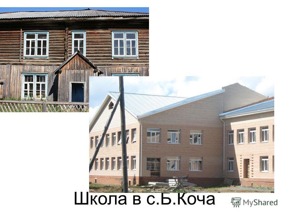 Школа в с.Б.Коча