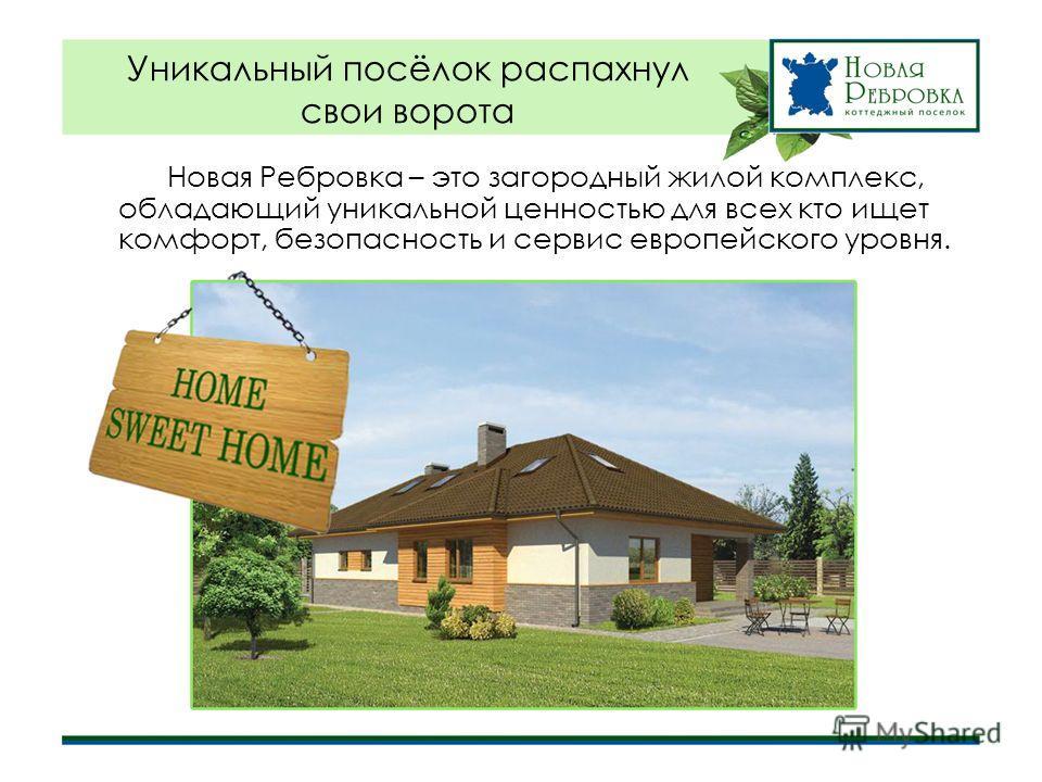 Уникальный посёлок распахнул свои ворота Новая Ребровка – это загородный жилой комплекс, обладающий уникальной ценностью для всех кто ищет комфорт, безопасность и сервис европейского уровня.